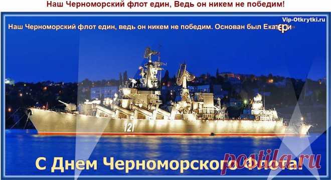 Открытках, открытки черноморский флот