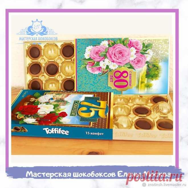 Шокобокс сладкий подарок для юбилея – заказать на Ярмарке Мастеров – KKXN8RU | Подарочные боксы, Москва