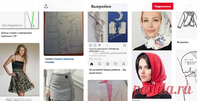 Pinterest (Выкройки)