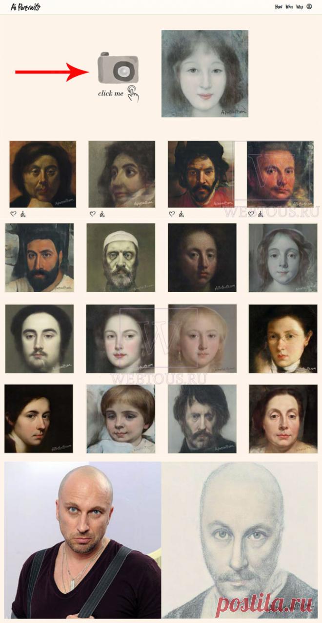 Как онлайн сделать великолепный портрет по своему фото