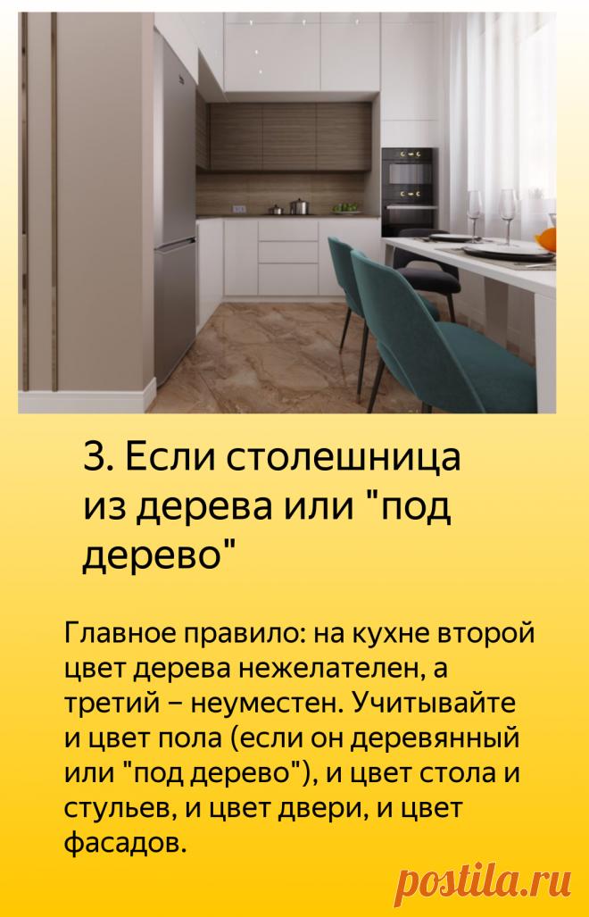 Создаем идеальную кухню: простой способ подобрать столешницу | Кухмастер | Яндекс Дзен