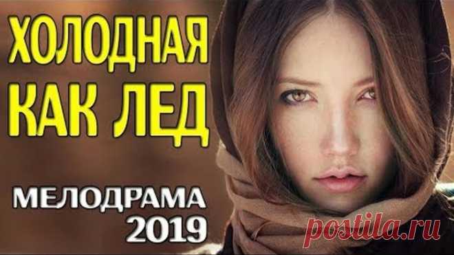 фильм 2019 холодная как лед русские мелодрамы 2019 новинки