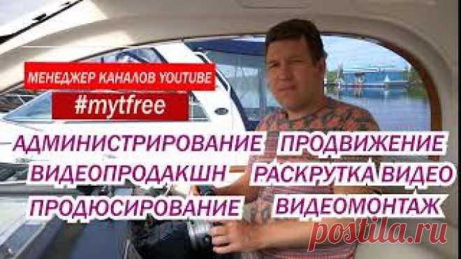 Менеджер YouTube канала и Таргетолог