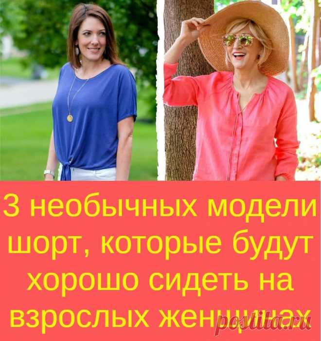 3 необычных модели шорт, которые будут хорошо сидеть на взрослых женщинах