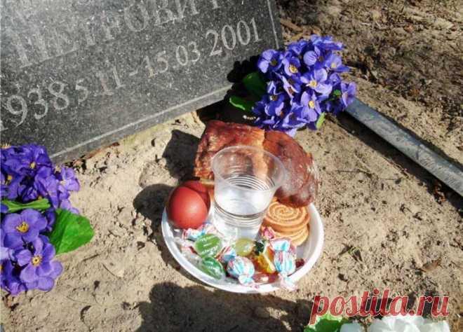 С Пасхи до Радоницы на кладбище не ходят, говорит батюшка. Это время победы жизни над смертью. Усопшие вас не ждут   Ольга Многогранник.   Яндекс Дзен