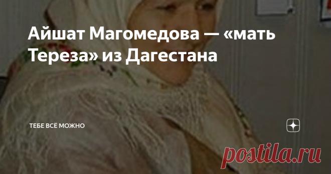 Айшат Магомедова — «мать Тереза» из Дагестана