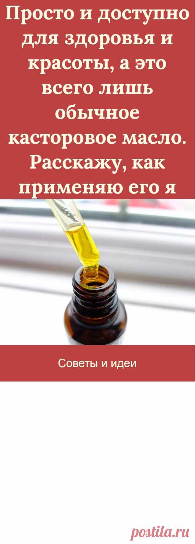 Просто и доступно для здоровья и красоты, а это всего лишь обычное касторовое масло. Расскажу, как применяю его я