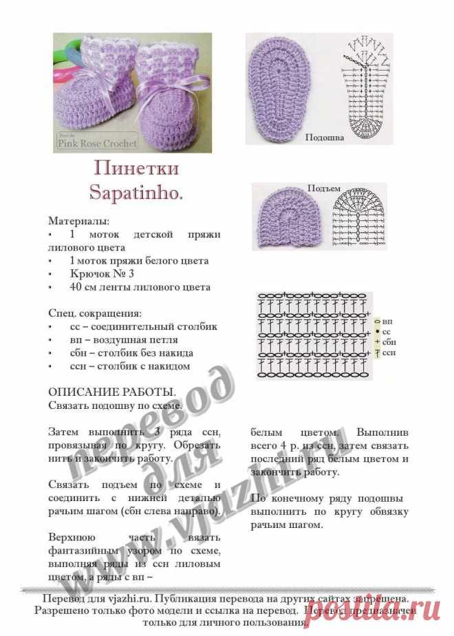 пинетки крючком для новорожденных схемы и описание 13 тыс
