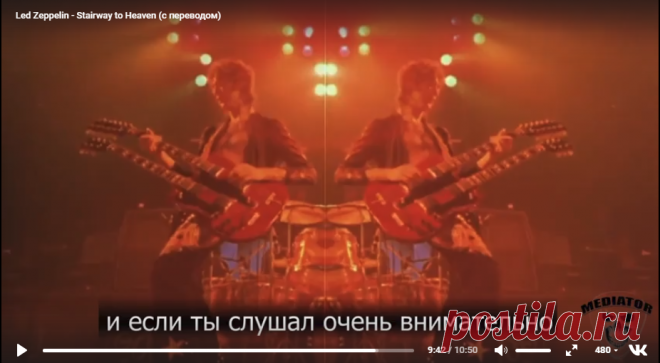 Led Zeppelin - Stairway to Heaven (with the translation) — Yandex. Video