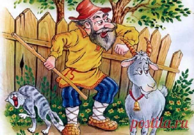Коза-дереза. Русская народная сказка | Семья и ребенок