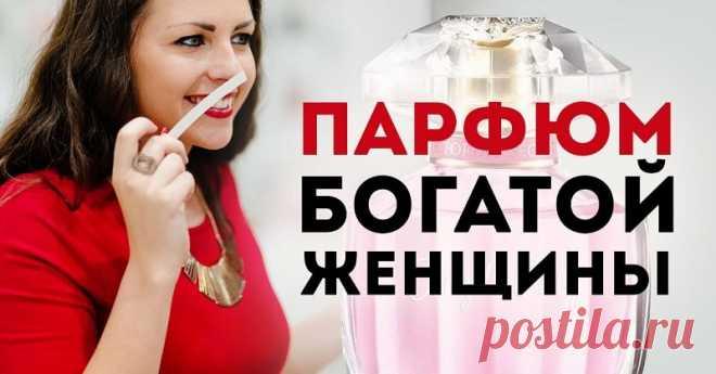 Какие ароматы называют парфюмом богатой женщины - Так просто - медиаплатформа МирТесен