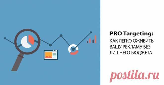 Targeting: Как легко оживить вашу рекламу на Facebook и Instagram, без привлечения дополнительных бюджетов?