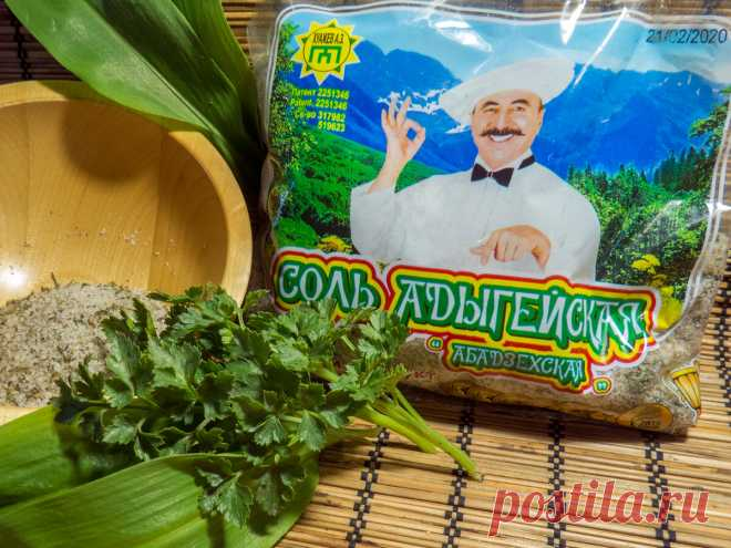Адыгейская соль: вкусно и полезно. Её рецепт очень прост | Путеводитель по Кубани и Адыгее | Яндекс Дзен