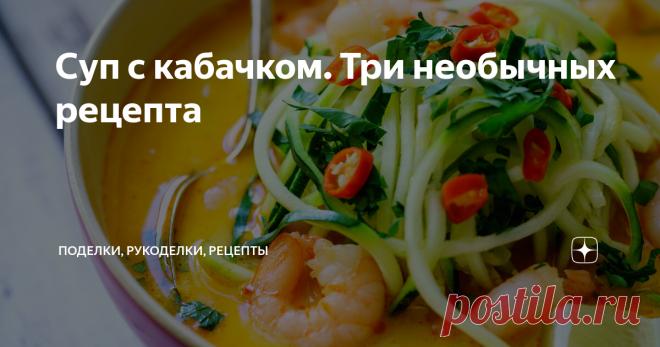Суп с кабачком. Три необычных рецепта Простые в приготовлении супы на курином бульоне, где пшеничную лапшу заменяет лапша из кабачка.  Это делает супы низкоуглеводными и низкокалорийными.