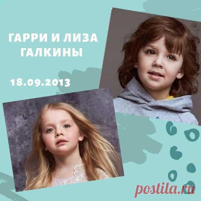 Лиза и Гарри Галкины | Нумерология с душой | Яндекс Дзен