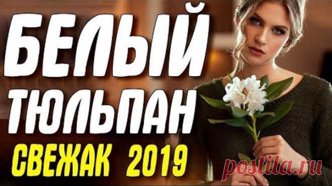 свежак 2019 нашел любовь белый тюльпан русские