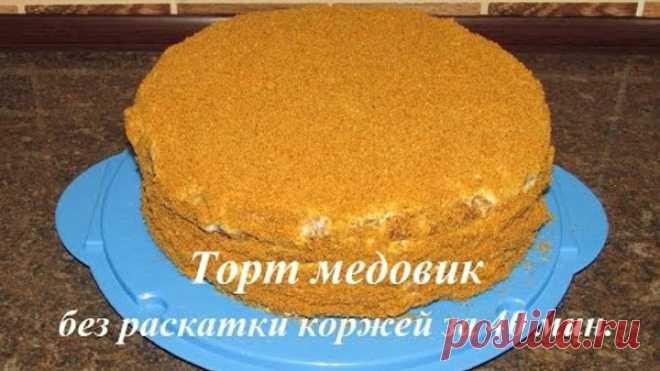 La torta medovik sin raskatki korzhey en 40 minutos Rápido медовик.Honey cake