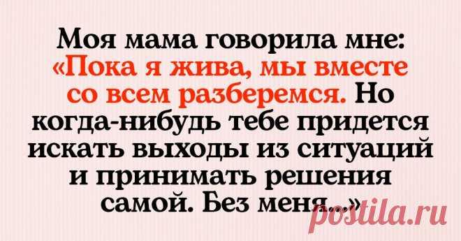 Мама — это святое, или Материнские наставления на все случаи жизни Нужно перечитывать каждый день.
