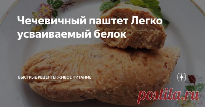 Чечевичный паштет Легко усваиваемый белок Этот паштет порадует всех, кто любит вкус чечевицы. Делается чечевичный паштет очень просто. Ингредиенты: 1. Красная чечевица (полстакана) 2. Морковь (1 шт)