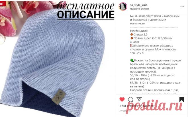 ВЯЗАНИЕ🔸️ШАПКА🔸️СНУД🔸️ШАРФ🔸️МК в Instagram: «Где то там внизу ленты уже есть у меня описание на эту шапку. Решила поднять ее вверх, чтобы новенькие мои подписчики ее увидели:) За…»