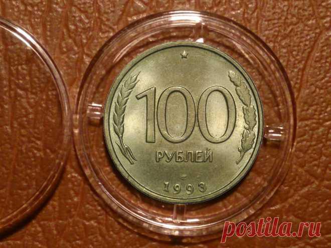 Это очень редкая монета России, найденная за последнее время. Сейчас она стоит около 10 000 рублей | Монеты | Яндекс Дзен