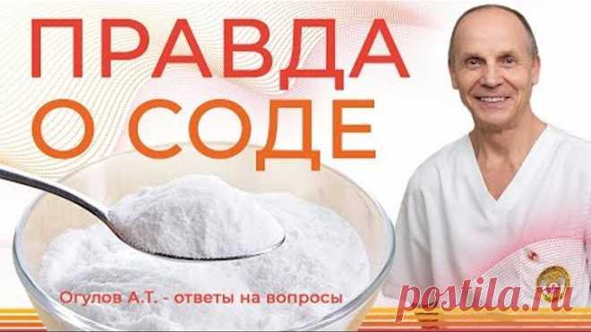 ПРАВДА О СОДЕ   Огулов А.Т. ответы на вопросы