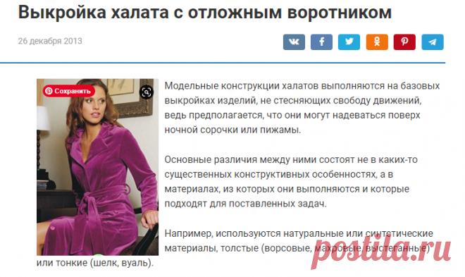 Выкройка халата с отложным воротником | Выкройки одежды на pokroyka.ru