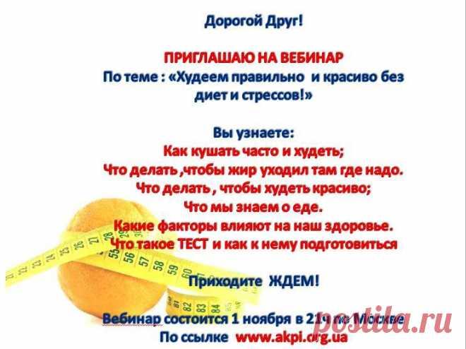 Бесплатный вебинар! Для тех, кто хочет похудеть и выглядеть моложе! Ждем вас 1 ноября в 21:00 по московскому времени по ссылке http://akpi.org.ua/  или  http://4.ak-pitaniya.com/