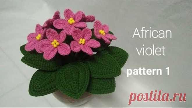 African violet flower crochet Part 1/3 pattern 1 ถักดอกแอฟริกันไวโอเล็ตแบบที่1