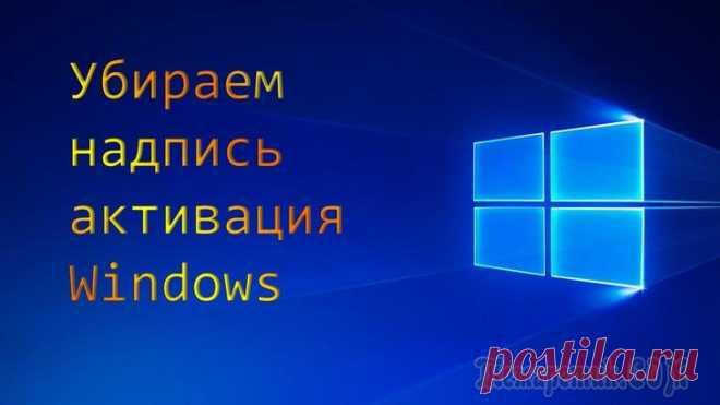 Как убрать надпись активация Windows — 3 способа Некоторые пользователи ищут информацию о том, как убрать надпись активация Windows, которая появляется на Рабочем столе компьютера. После включения ПК, на экране появляется надпись «Активация Windows»...
