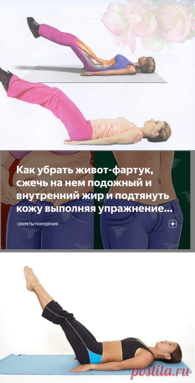 Как убрать живот-фартук, сжечь на нем подожный и внутренний жир и подтянуть кожу выполняя упражнение