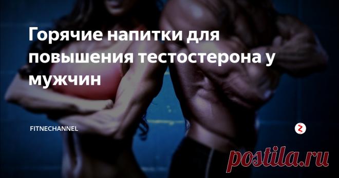 Горячие напитки для повышения тестостерона у мужчин Чтобы поддерживать уровень тестостерона на высоком уровне, мужчина должен...