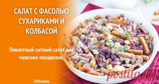 Салат с фасолью сухариками и колбасой рецепт с фото пошагово Как приготовить салат с фасолью сухариками и колбасой: поиск по ингредиентам, советы, отзывы, пошаговые фото, подсчет калорий, изменение порций, похожие рецепты