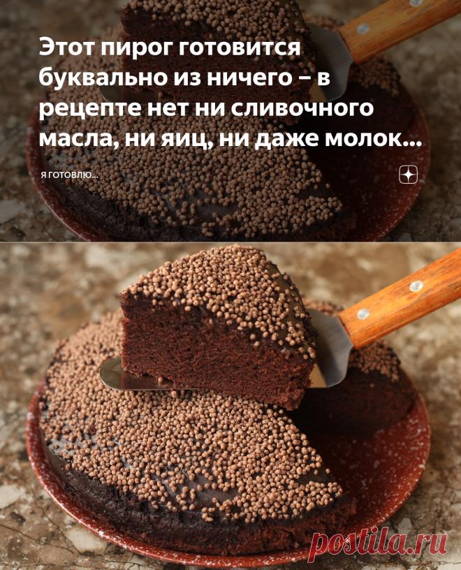 Этот пирог готовится буквально из ничего – в рецепте нет ни сливочного масла, ни яиц, ни даже молока или кисломолочных продуктов   Я Готовлю...   Яндекс Дзен