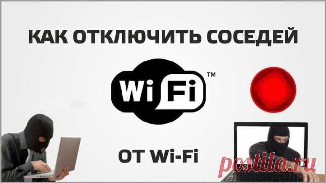 Как отключить от wi-fi постороннего пользователя.