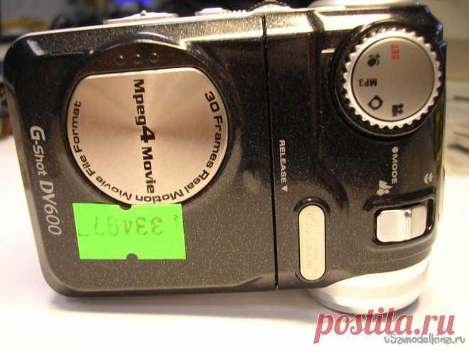 Почти как кинокамера фотоаппарат Genius G-shot DV600 Вот и первая ласточка. Пришел один из аппаратов фирмы Genius. Посмотрим со всех сторон эту весьма интересную камеру. Начинаю разбирать. Под крышкой батарейного отсека четыре элемента. Многовато места занимают. Начинаю откручивать по кругу болтики. Пять штучек и еще один в районе крепления