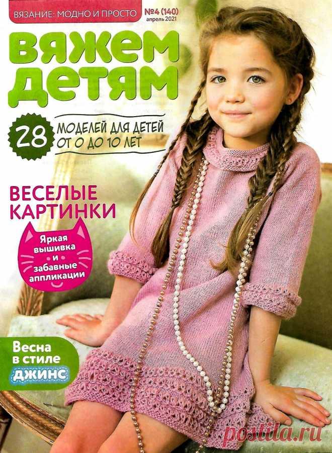 Вяжем детям №4 2021