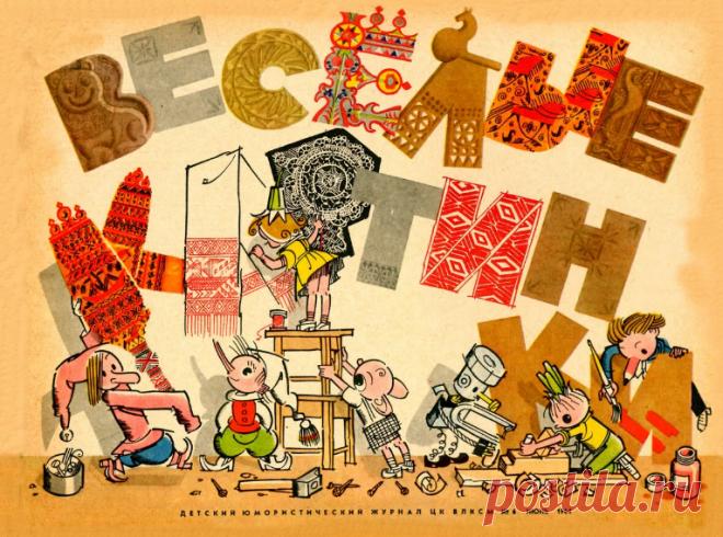 Советские журналы для детей дошкольного возраста | Life in USSR
