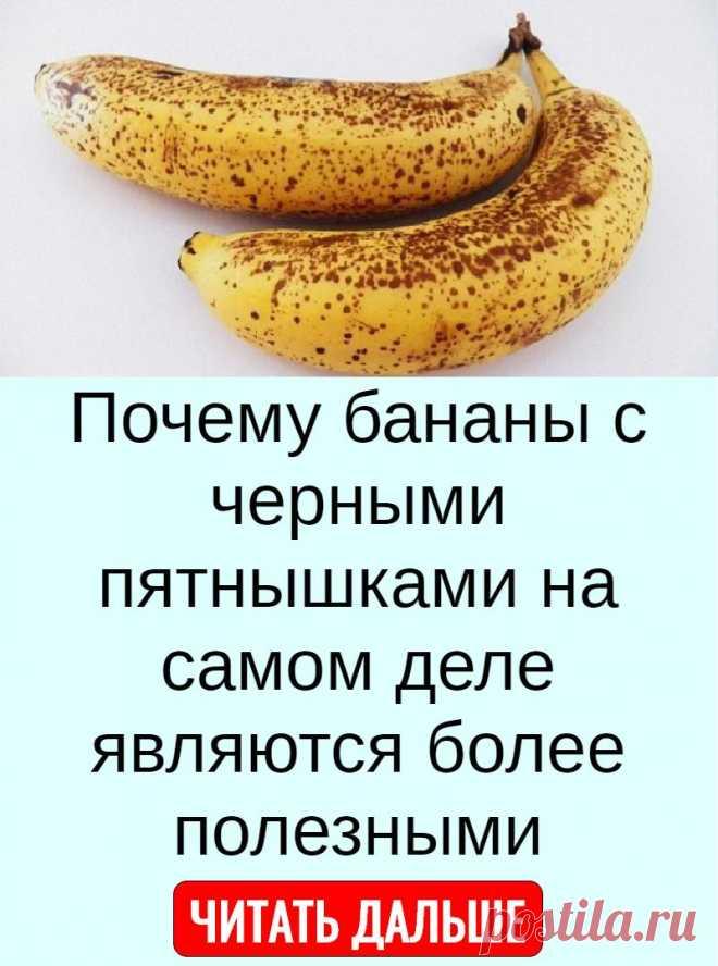 Почему бананы с черными пятнышками на самом деле являются более полезными