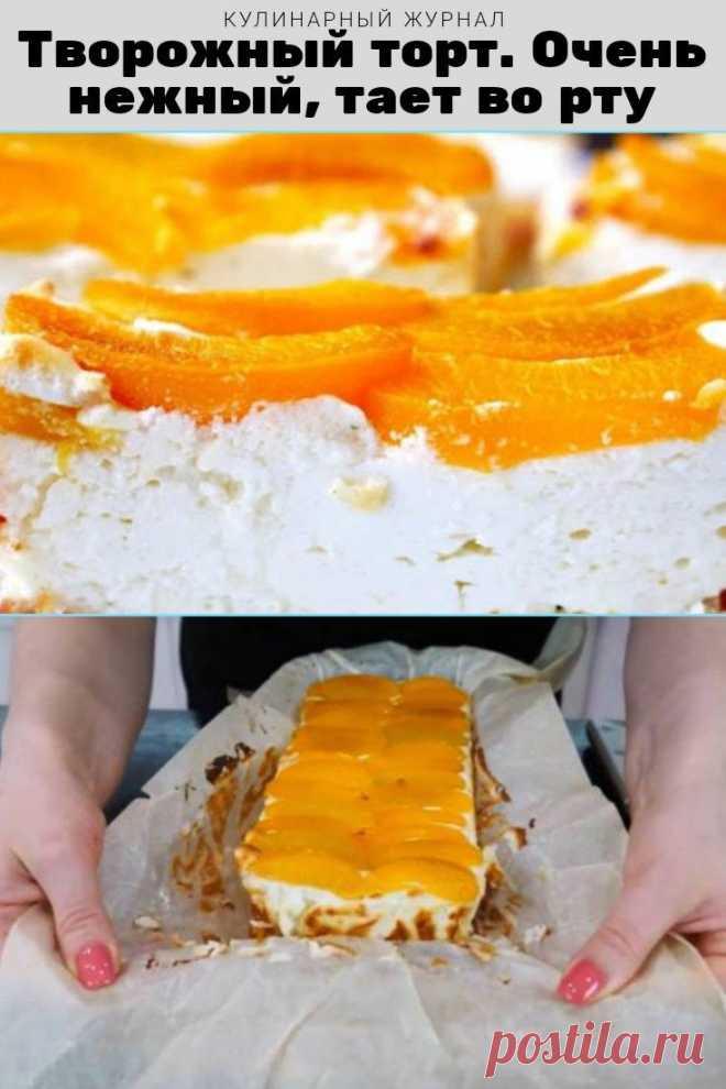 Творожный торт. Очень нежный, тает во рту