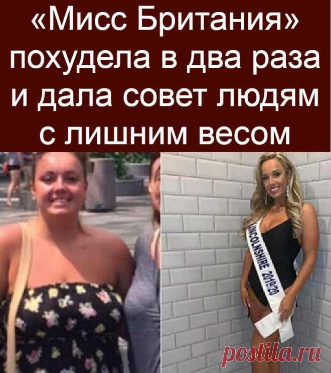 «Мисс Британия» похудела вдвараза идала совет людям слишним весом