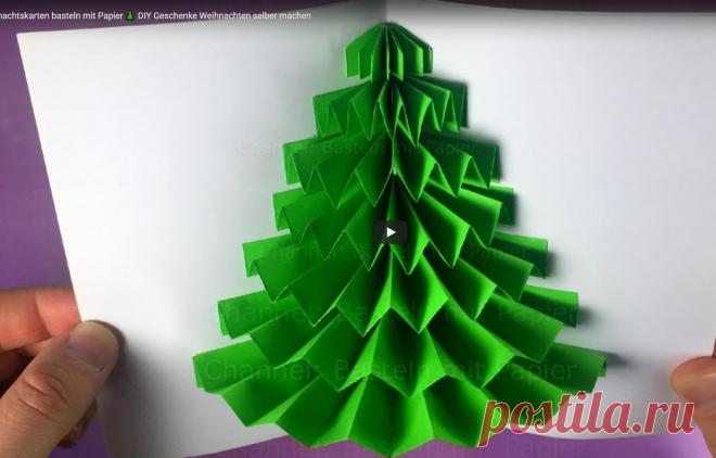 Как сделать открытку на новый год оригами, анимашки воздушный