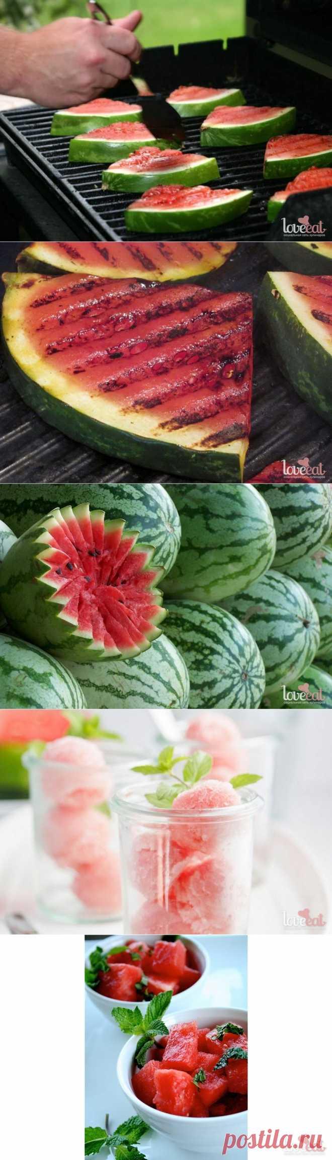 Блюда из арбуза - Loveeat - социальная сеть кулинаров
