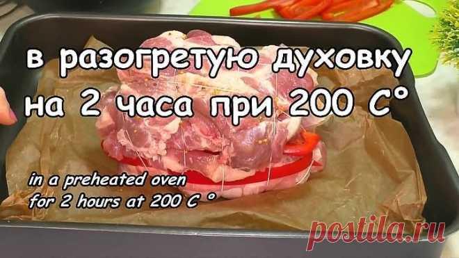 Слоеное мясо запеченное в духовке