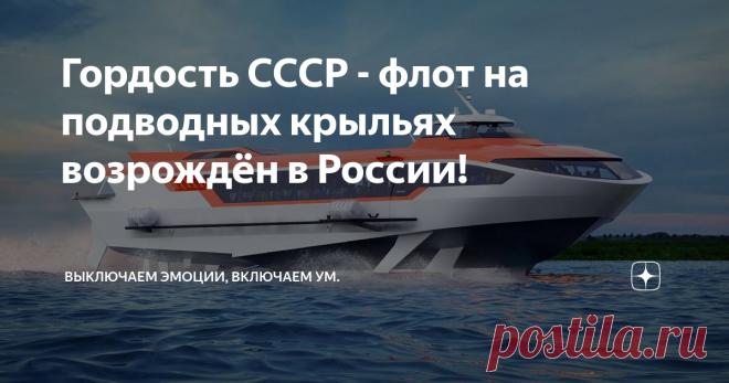 Гордость СССР - флот на подводных крыльях возрождён в России!