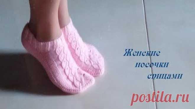 Женские носочки спицами с красивым узором