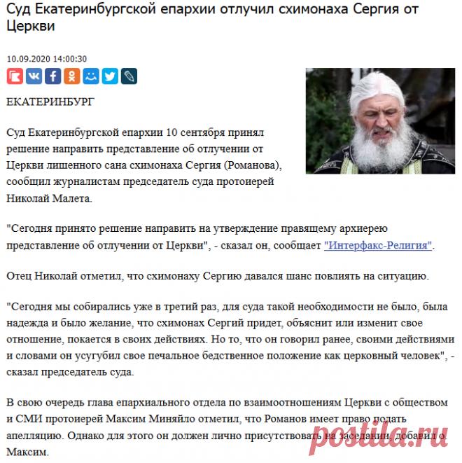 Суд Екатеринбургской епархии отлучил схимонаха Сергия от Церкви | Радонеж.Ру