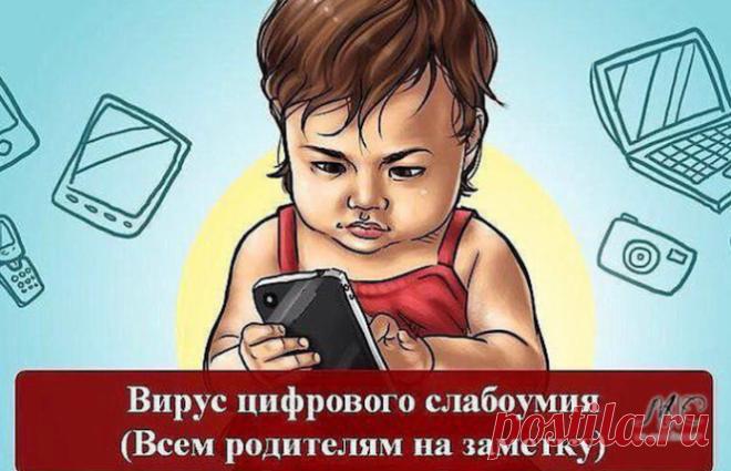 El virus de la imbecilidad digital (Todos los padres a la nota)