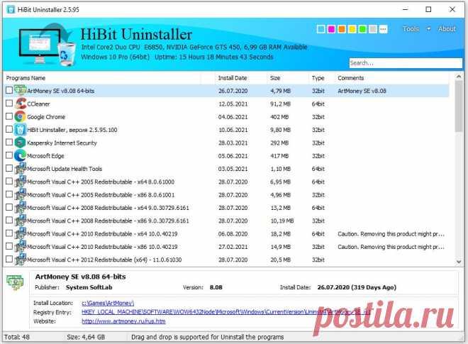 HiBit Uninstaller - программа для удаления программ и оптимизации операционной системы. С её помощью можно не только удалять из системы ненужные программы, но и очищать оставшийся от них мусор на диске и в реестра.
