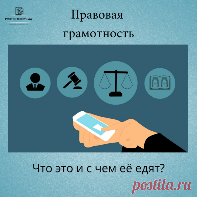 Правовая грамотность. Что это и зачем она нужна россиянам? В последнее время все говорят о финансовой грамотности, которая позволяет обрести навыки в том, как вести учет доходов и расходов, ...